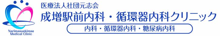 成増駅前内科・循環器内科クリニック